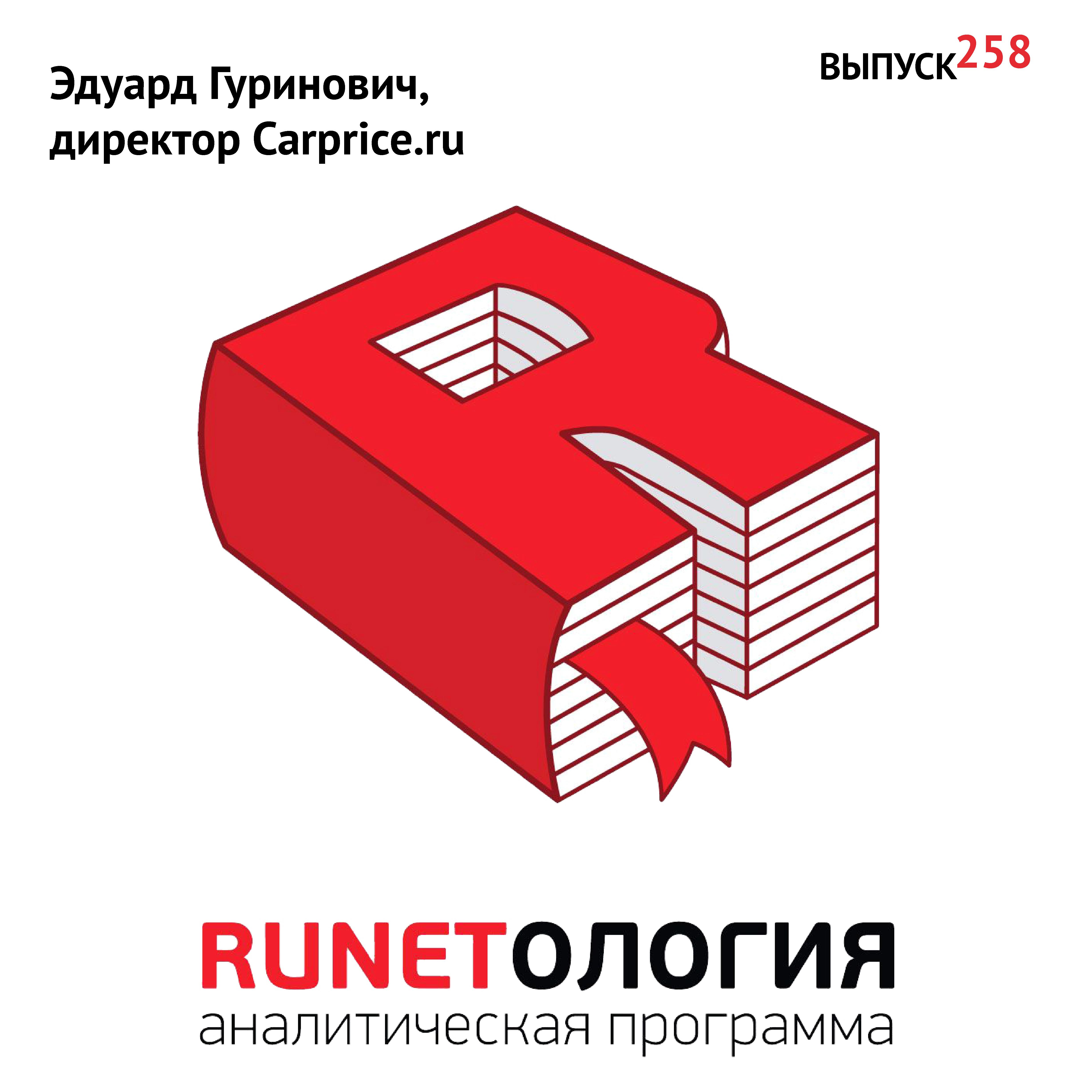 Максим Спиридонов Эдуард Гуринович, директор Carprice.ru