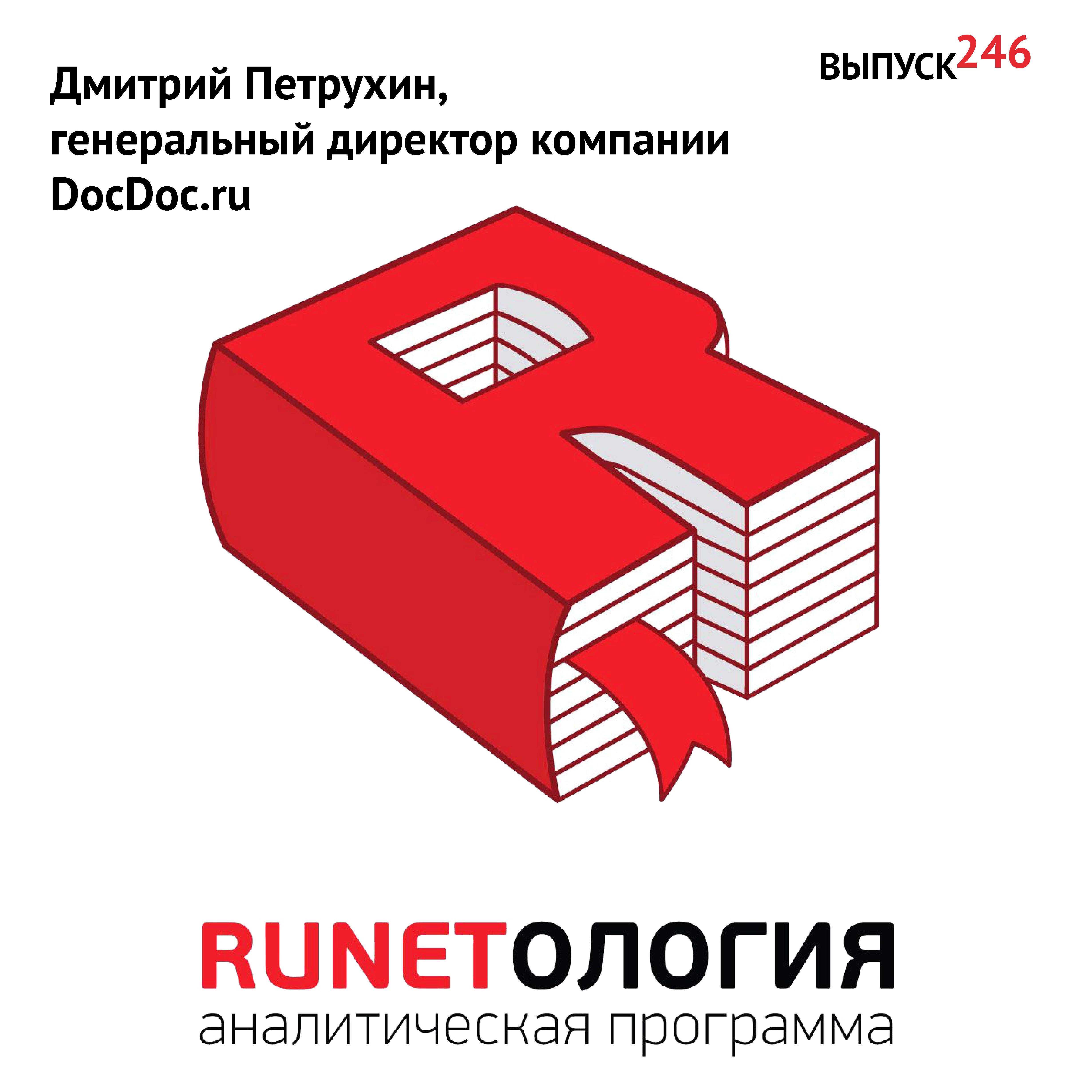 Максим Спиридонов Дмитрий Петрухин, генеральный директор компании DocDoc.ru