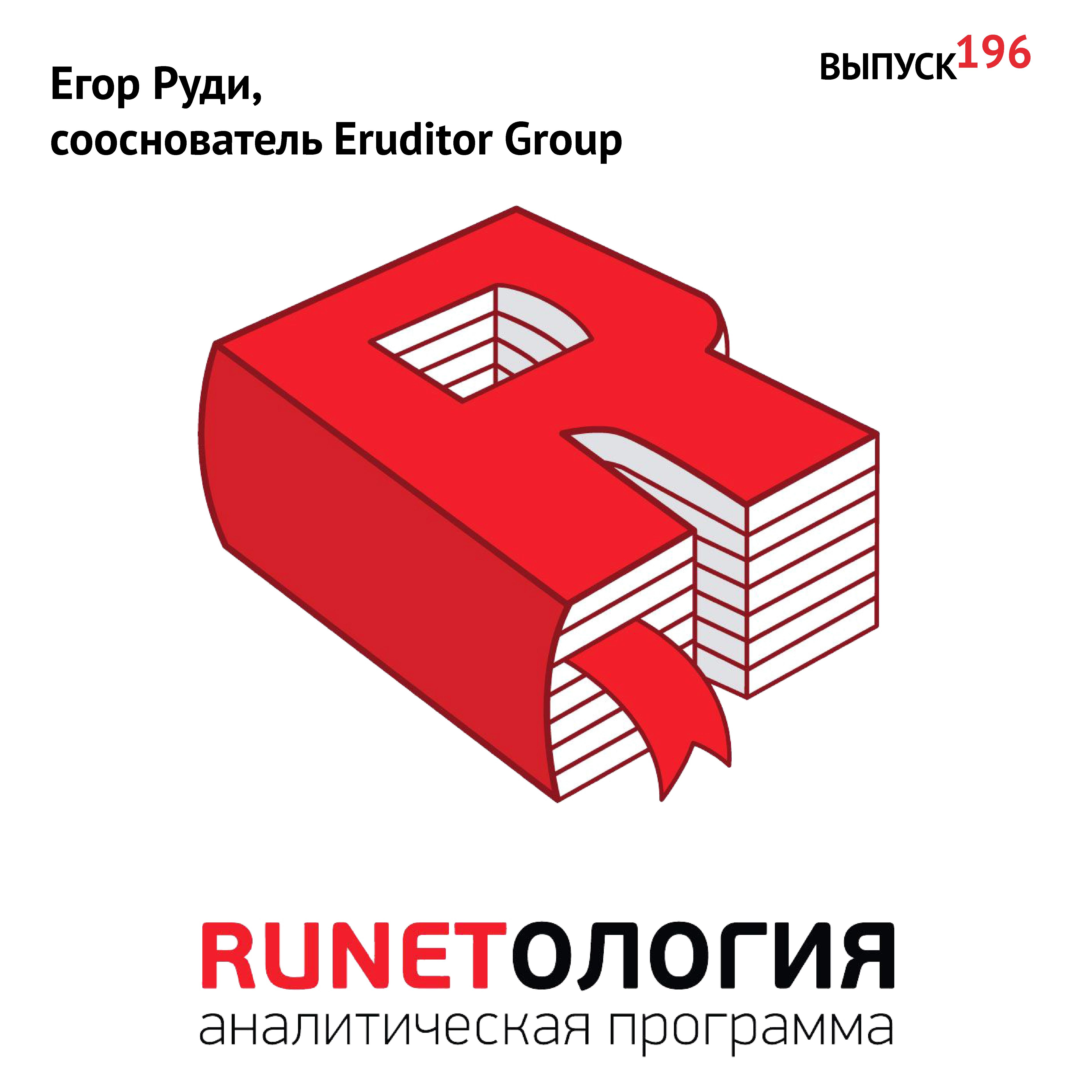 Максим Спиридонов Егор Руди, сооснователь Eruditor Group