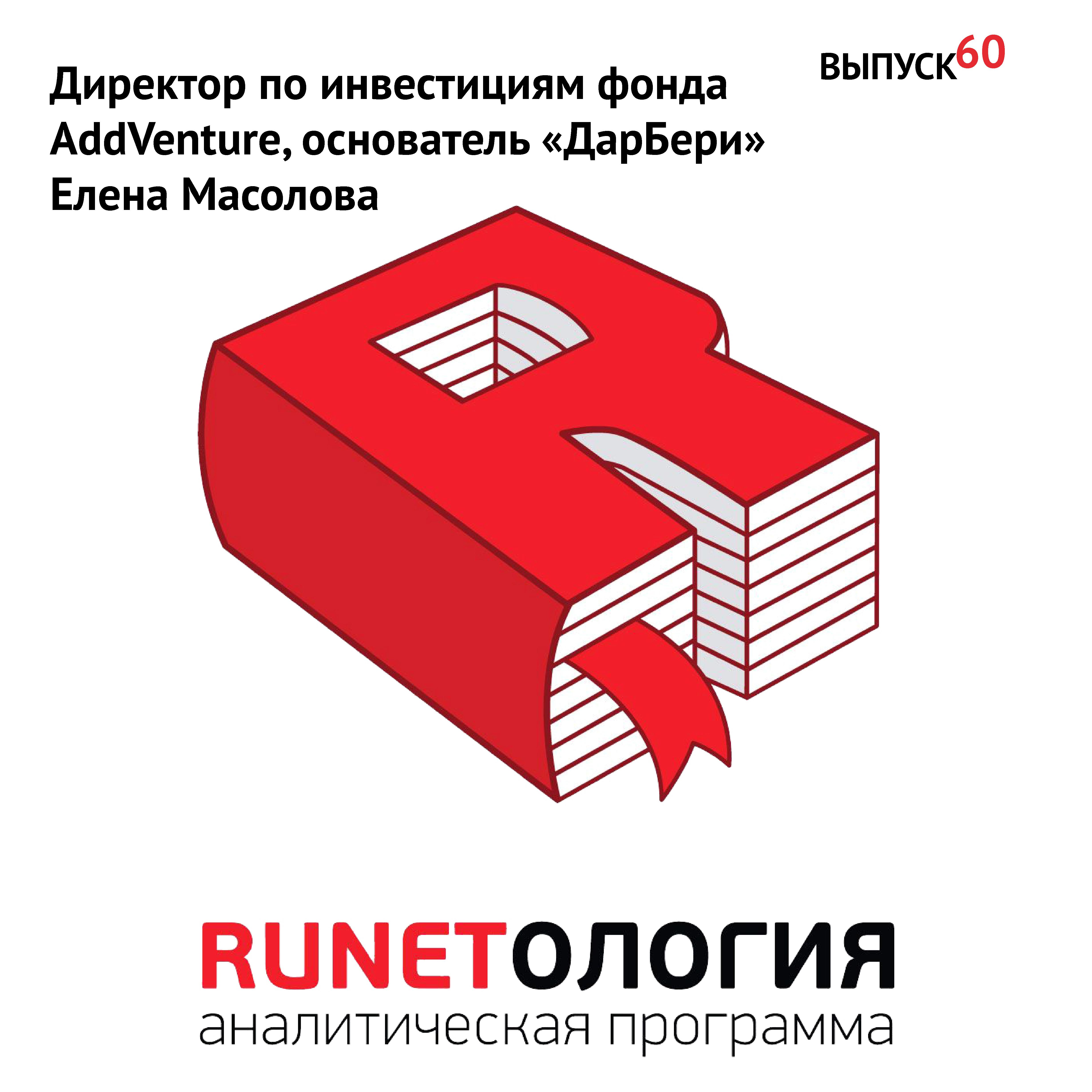 Максим Спиридонов Директор по инвестициям фонда AddVenture, основатель «ДарБери» Елена Масолова