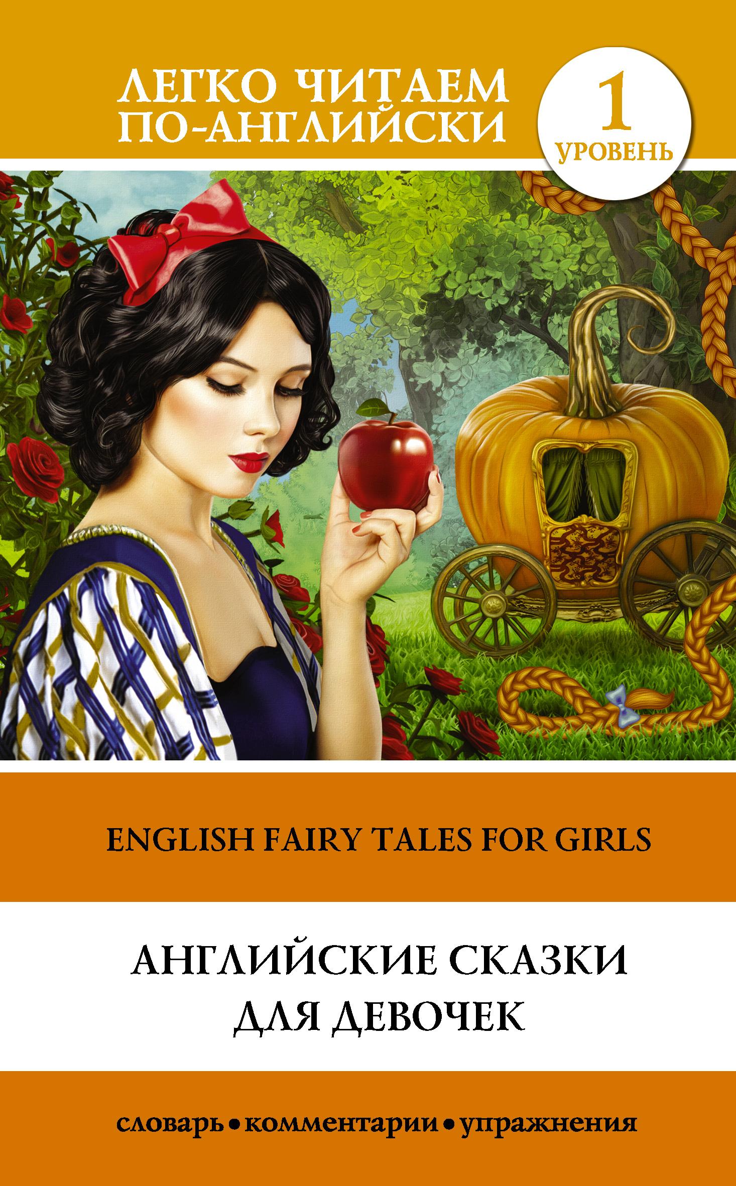 Отсутствует Английские сказки для девочек / English Fairy Tales for Girls анашина н ред английские сказки english fairy tales