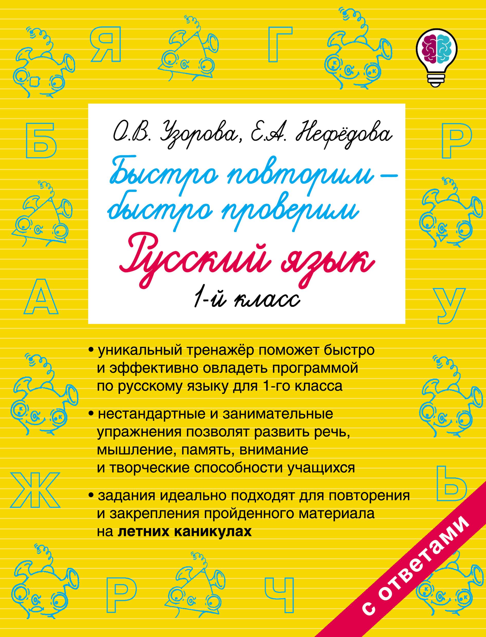 О. В. Узорова Быстро повторим – быстро проверим. Русский язык. 1 класс стоимость