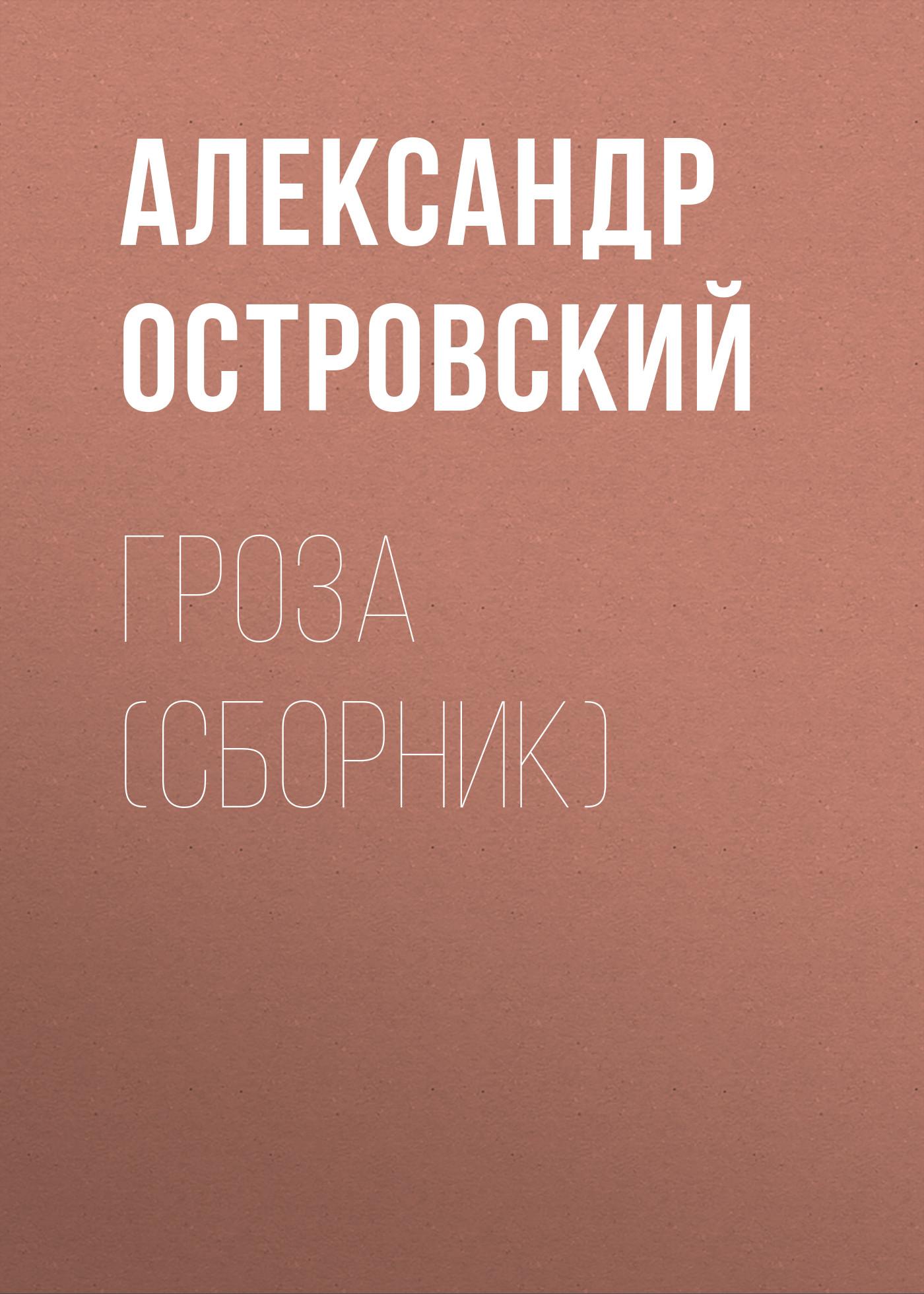 Александр Островский Гроза (сборник) александр островский бесприданница гроза