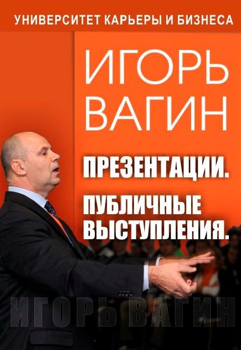 Игорь Вагин Презентации. Публичные выступления