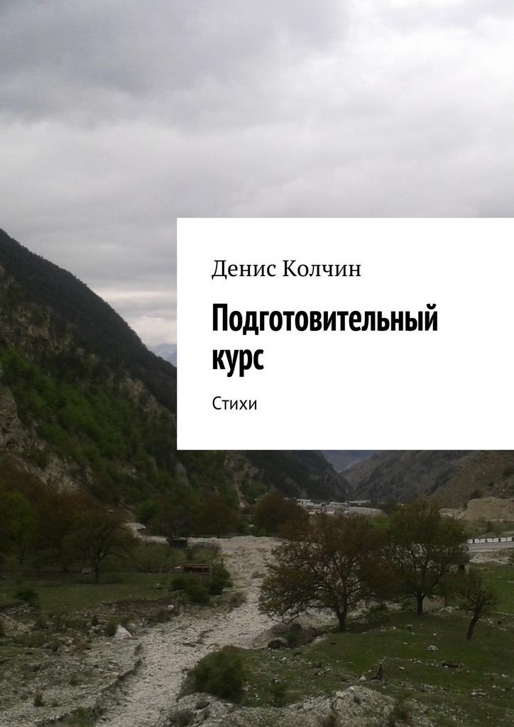 Денис Колчин Подготовительный курс. Стихи