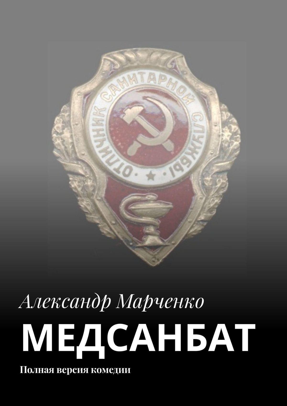 Александр Марченко Медсанбат. Полная версия комедии