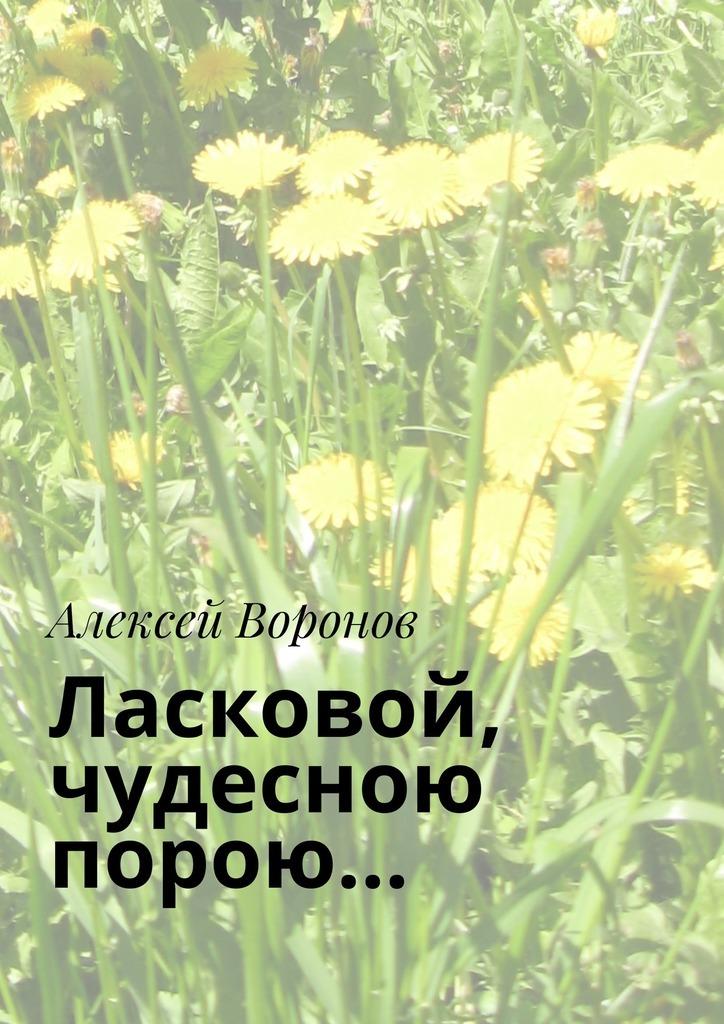 Алексей Воронов Ласковой, чудесною порою… открытка люблю не могу