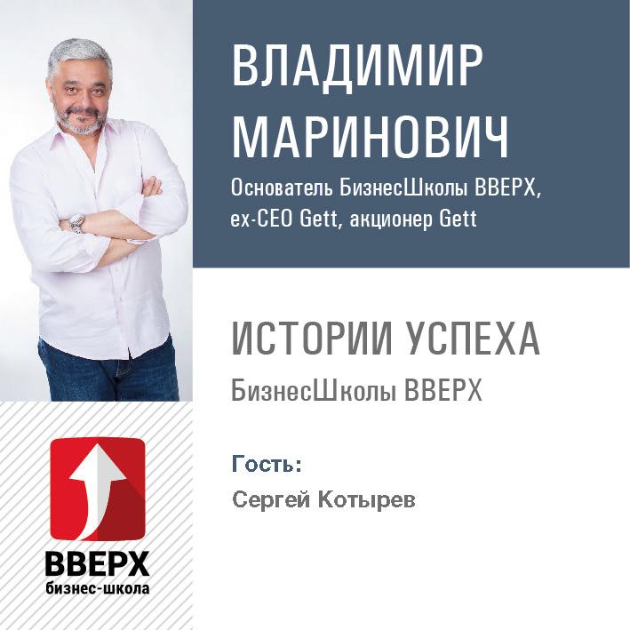 Владимир Маринович Сергей Котырев. Как создать компанию, чтобы ее захотела выкупить компания 1 С