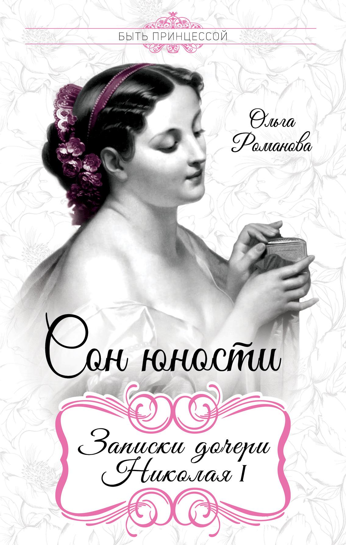 цена на Ольга Романова Сон юности. Записки дочери Николая I