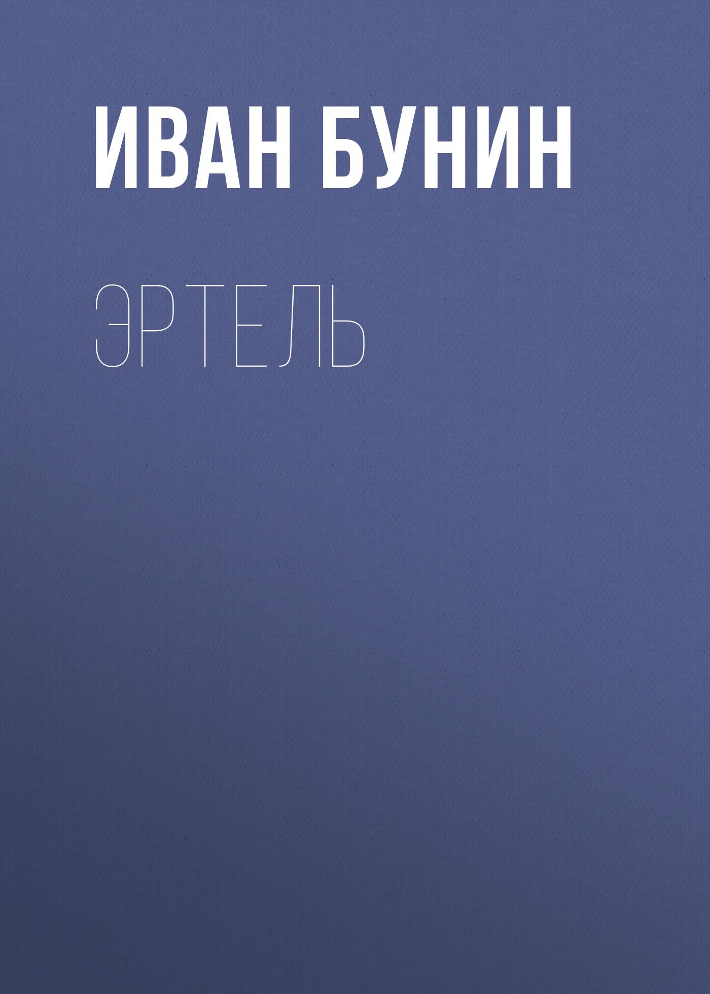 цена на Иван Бунин Эртель