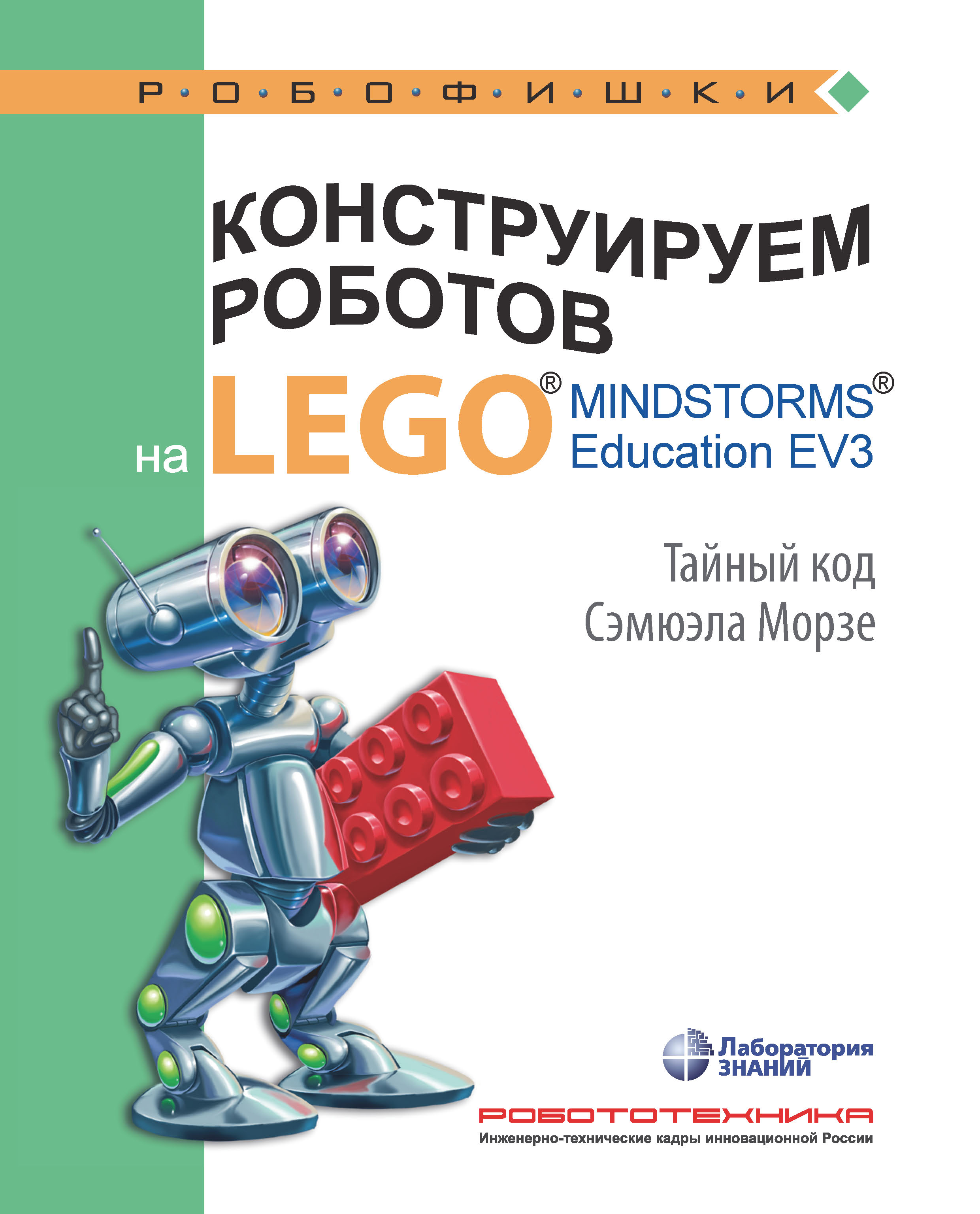 В. В. Тарапата Конструируем роботов на LEGO MINDSTORMS Education EV3. Тайный код Сэмюэла Морзе telescopic stretching retractable shoe dryer for shoes deodorant warmers dehumidifier sterilization sterilizer shoe heater