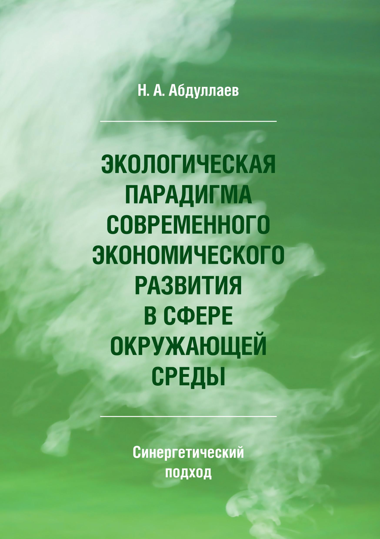Н. А. Абдуллаев Экологическая парадигма современного экономического развития в сфере окружающей среды. Синергетический подход