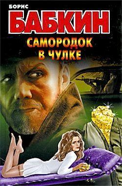 Борис Бабкин Самородок в чулке