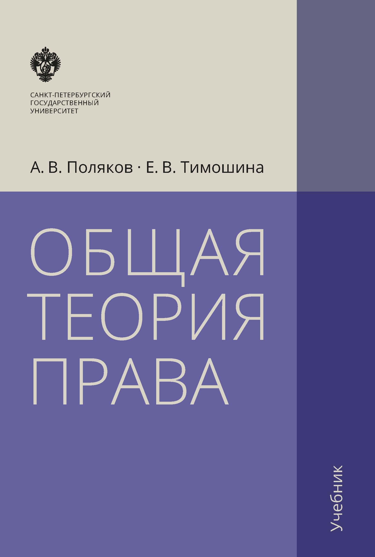 Е. В. Тимошина Общая теория права. Учебник