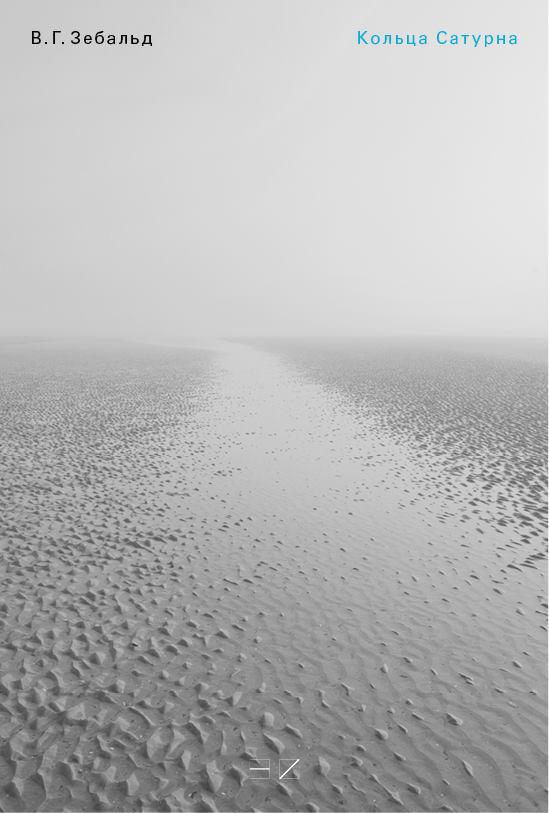 Фото - Винфрид Зебальд Кольца Сатурна. Английское паломничество кольца swarovski 5412018 17
