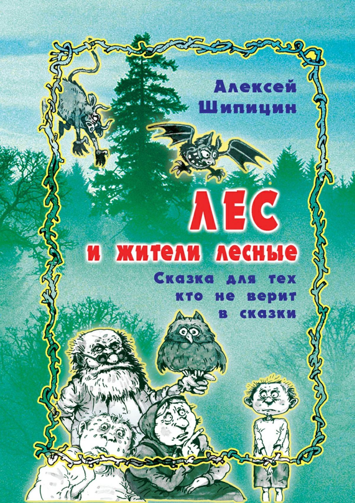 Алексей Шипицин Лес ижители лесные. Сказка для тех, кто неверит всказки printio ночь темна и полна углеводородов