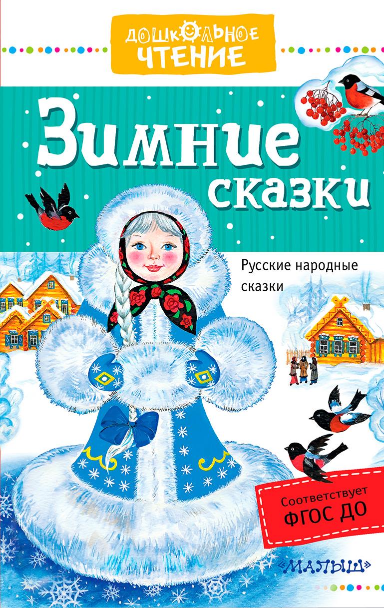 Отсутствует Зимние сказки. Русские народные сказки