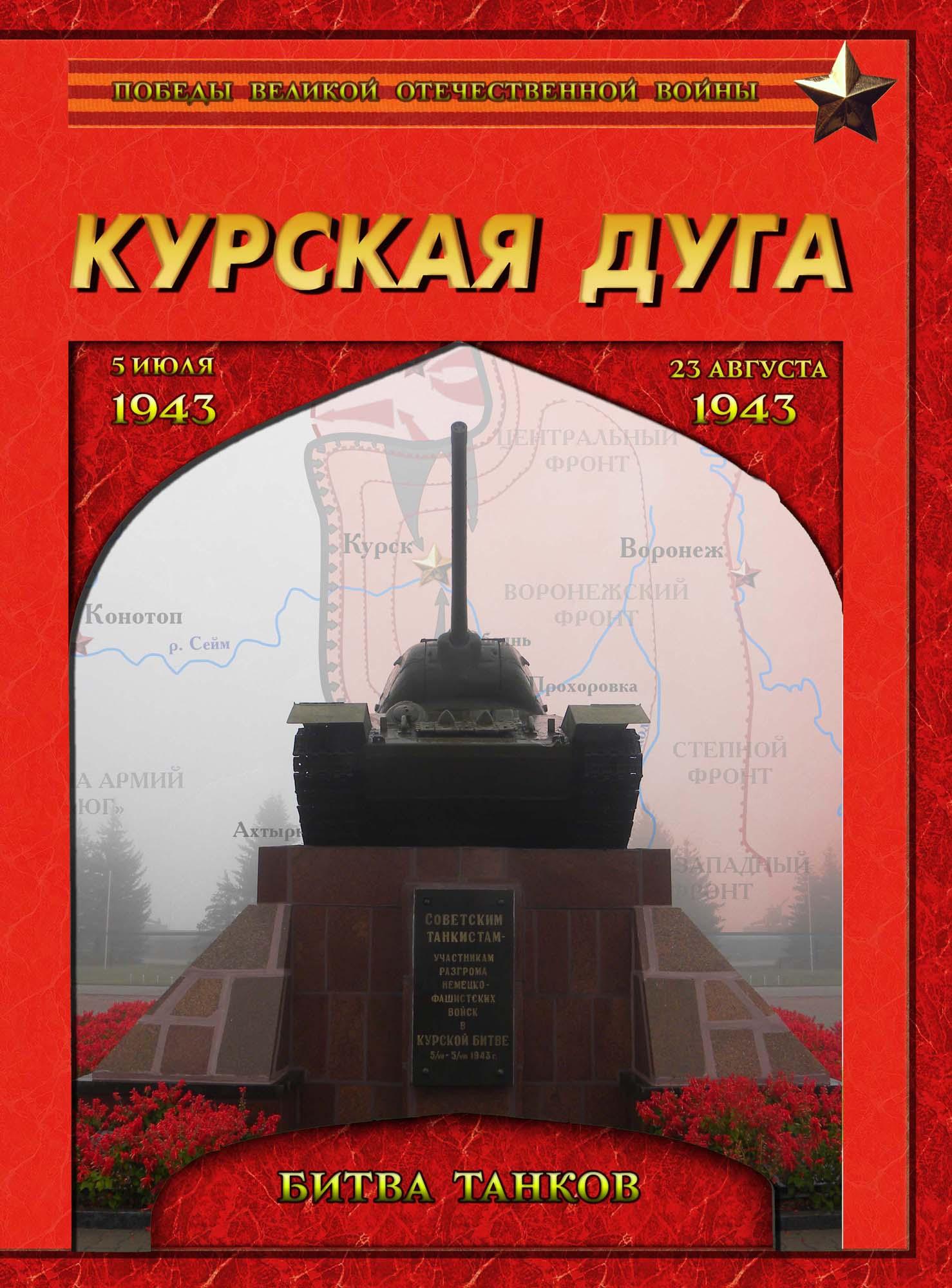 Отсутствует Курская дуга. Битва танков. 5 июля – 23 августа 1943 года. тур гавр 22 августа 2017 прогноз
