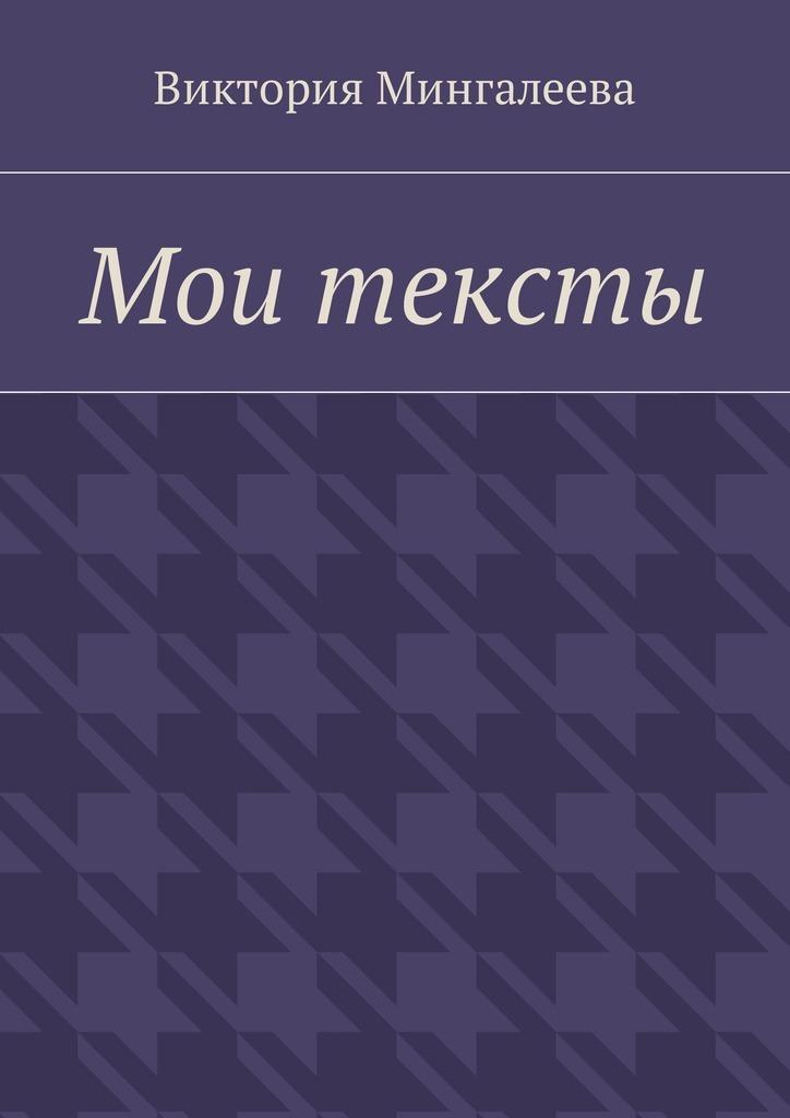 Виктория Мингалеева Мои тексты виктория мингалеева захар ковалёв и