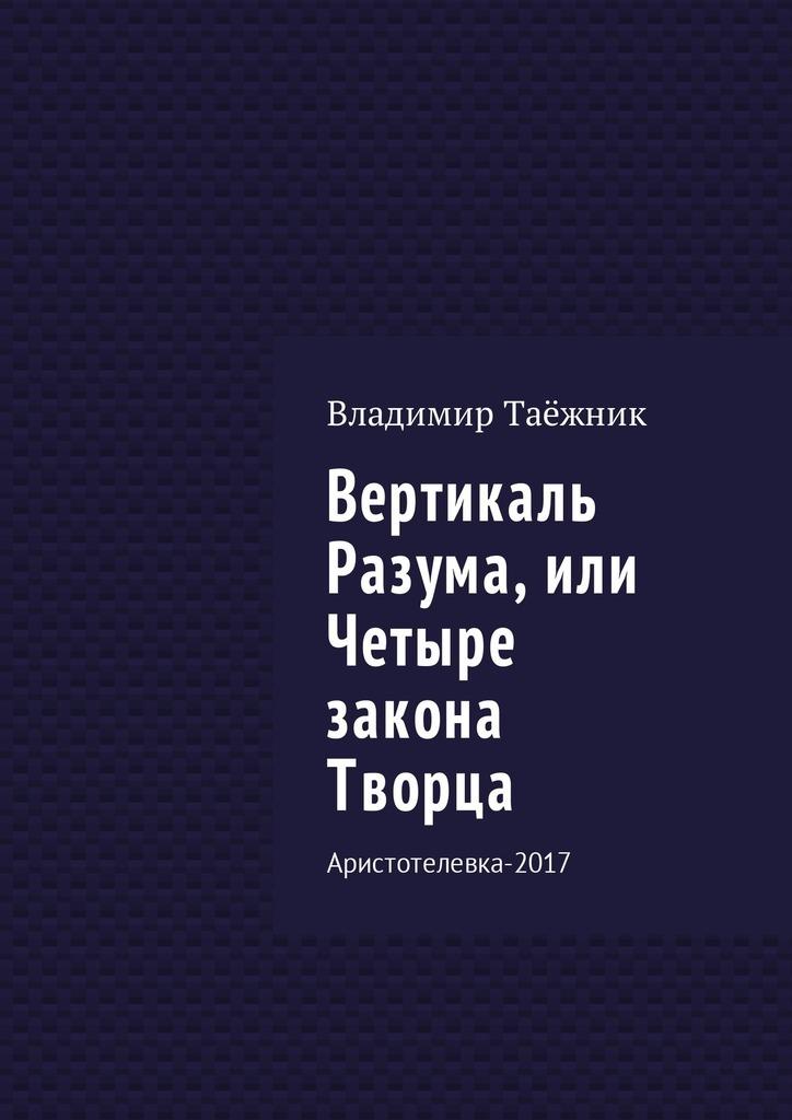 Владимир Таёжник Вертикаль Разума, или Четыре закона Творца. Аристотелевка-2017 цена