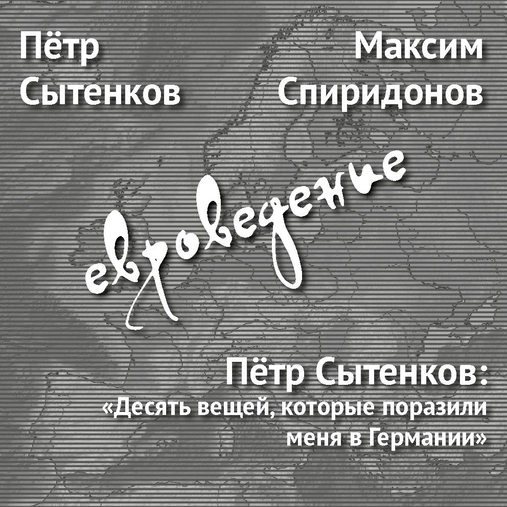 Максим Спиридонов Пётр Сытенков: «Десять вещей, которые поразили меня вГермании»