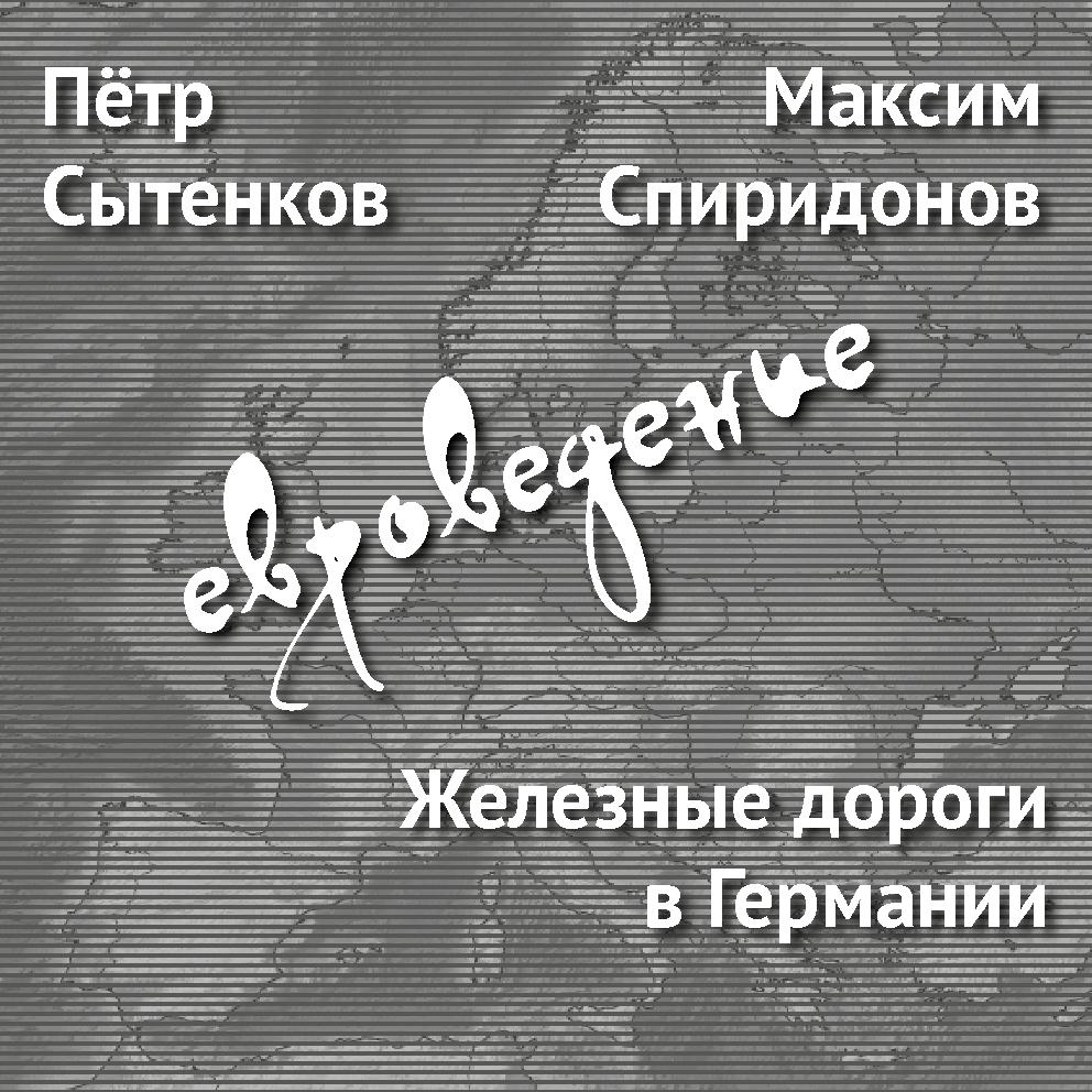 Максим Спиридонов Железные дороги вГермании
