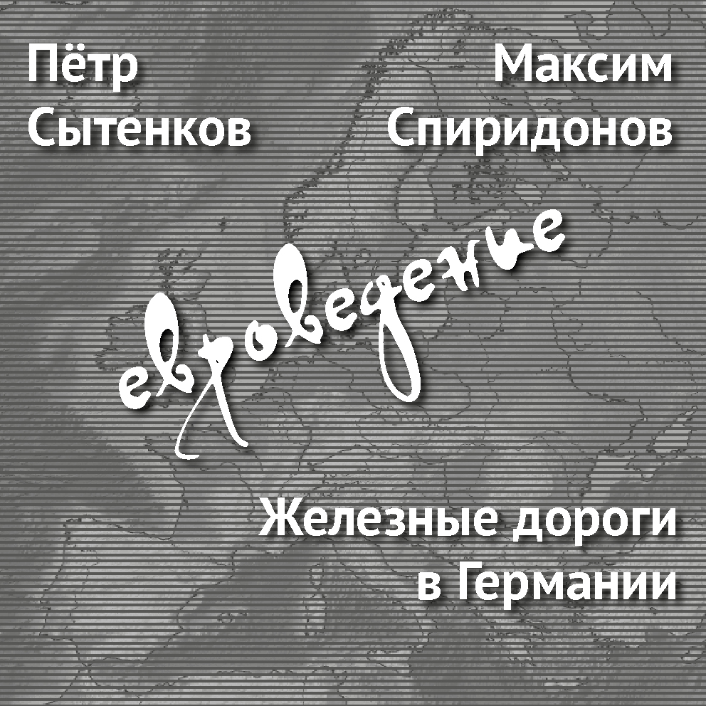 Максим Спиридонов Железные дороги вГермании шнурки la sportiva lasportiva mountain trango