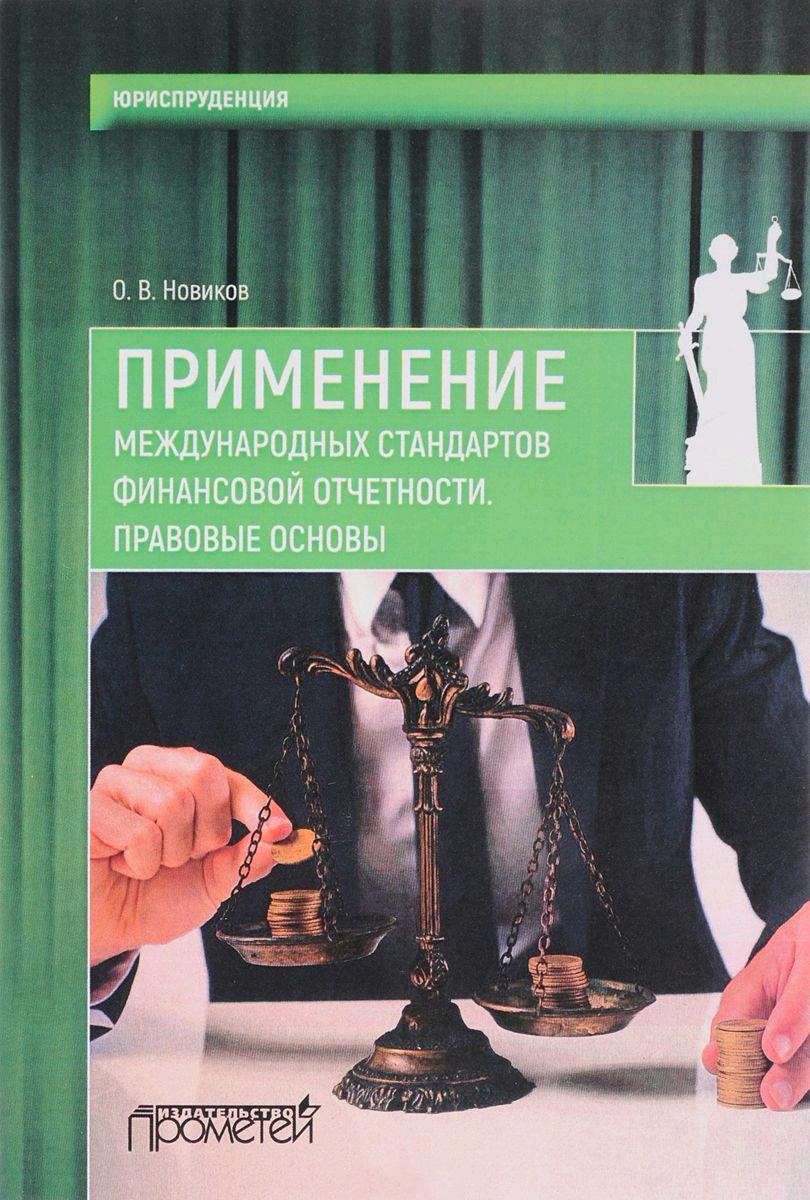 О. В. Новиков Применение международных стандартов финансовой отчетности. Правовые основы правовые основы профессиональной
