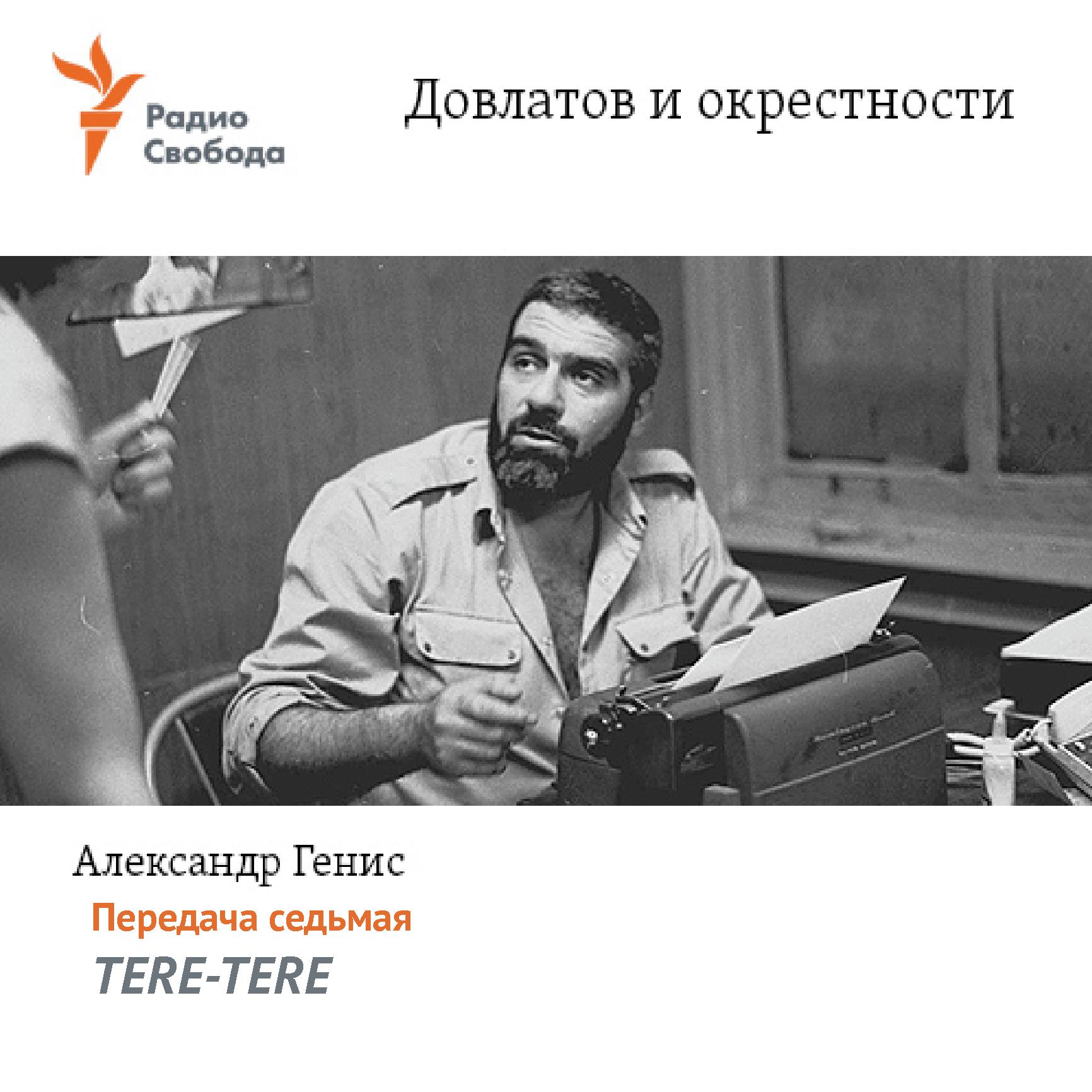 Александр Генис Довлатов и окрестности. Передача седьмая «TERE-TERE»