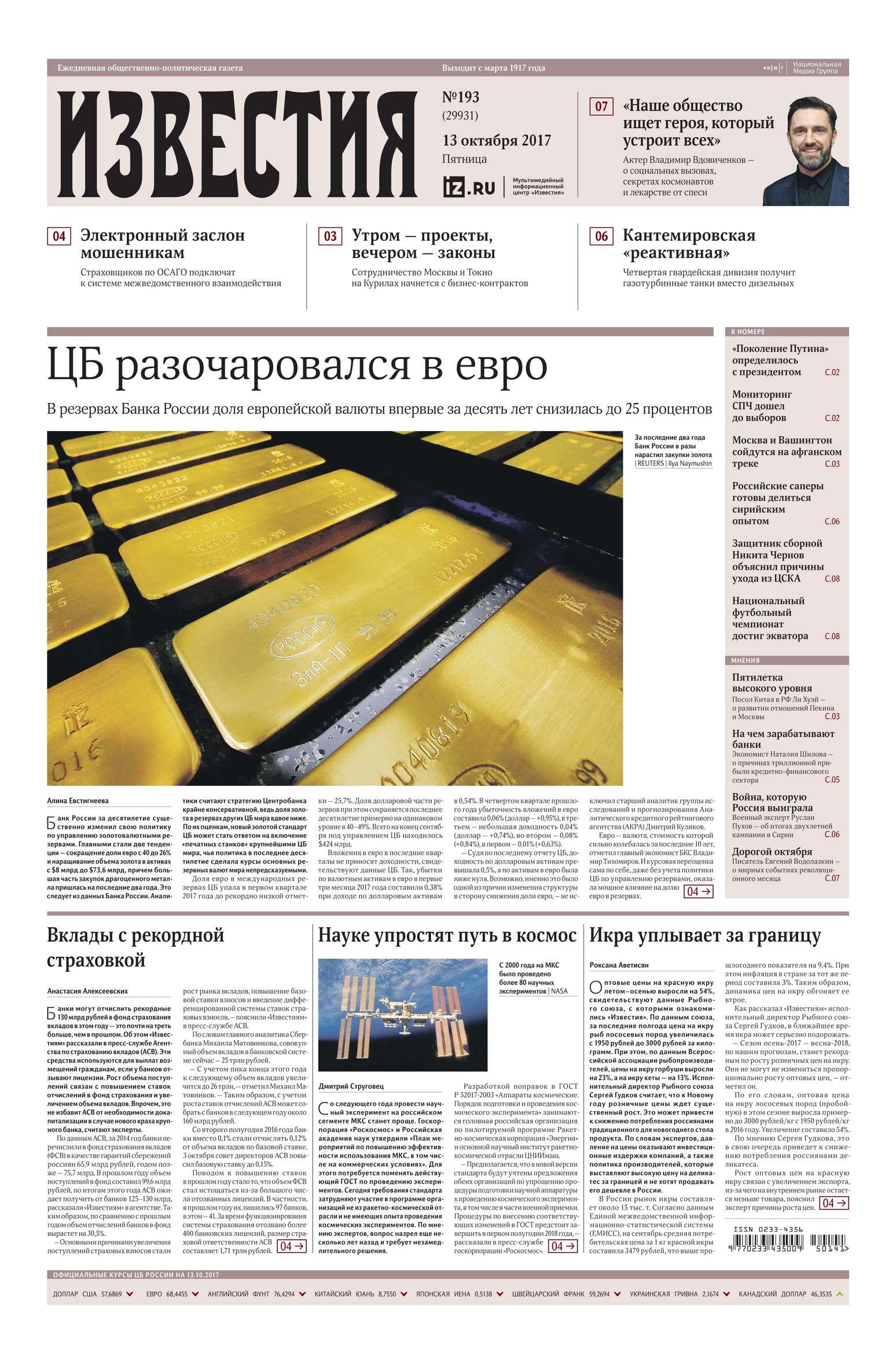 Редакция газеты Известия Известия 193-2017 цена в Москве и Питере