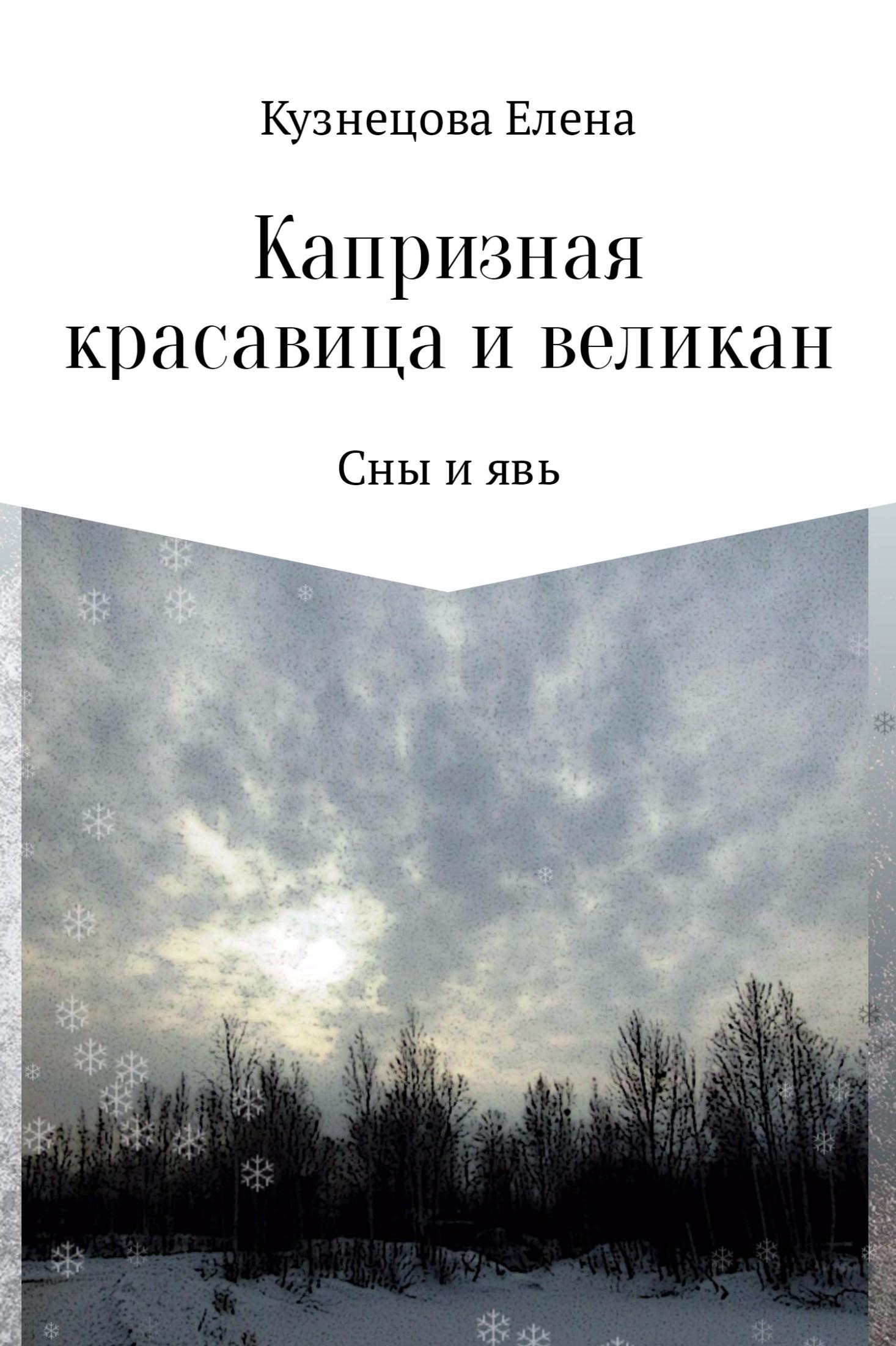 Елена Алексеевна Кузнецова Капризная красавица и великан: Сны и явь четырин а а красавица