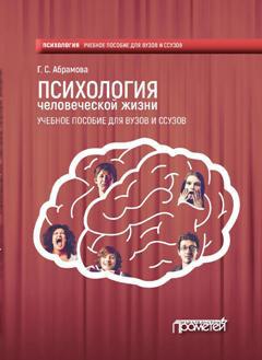 Г. С. Абрамова Психология человеческой жизни абрамова г с психология человеческой жизни