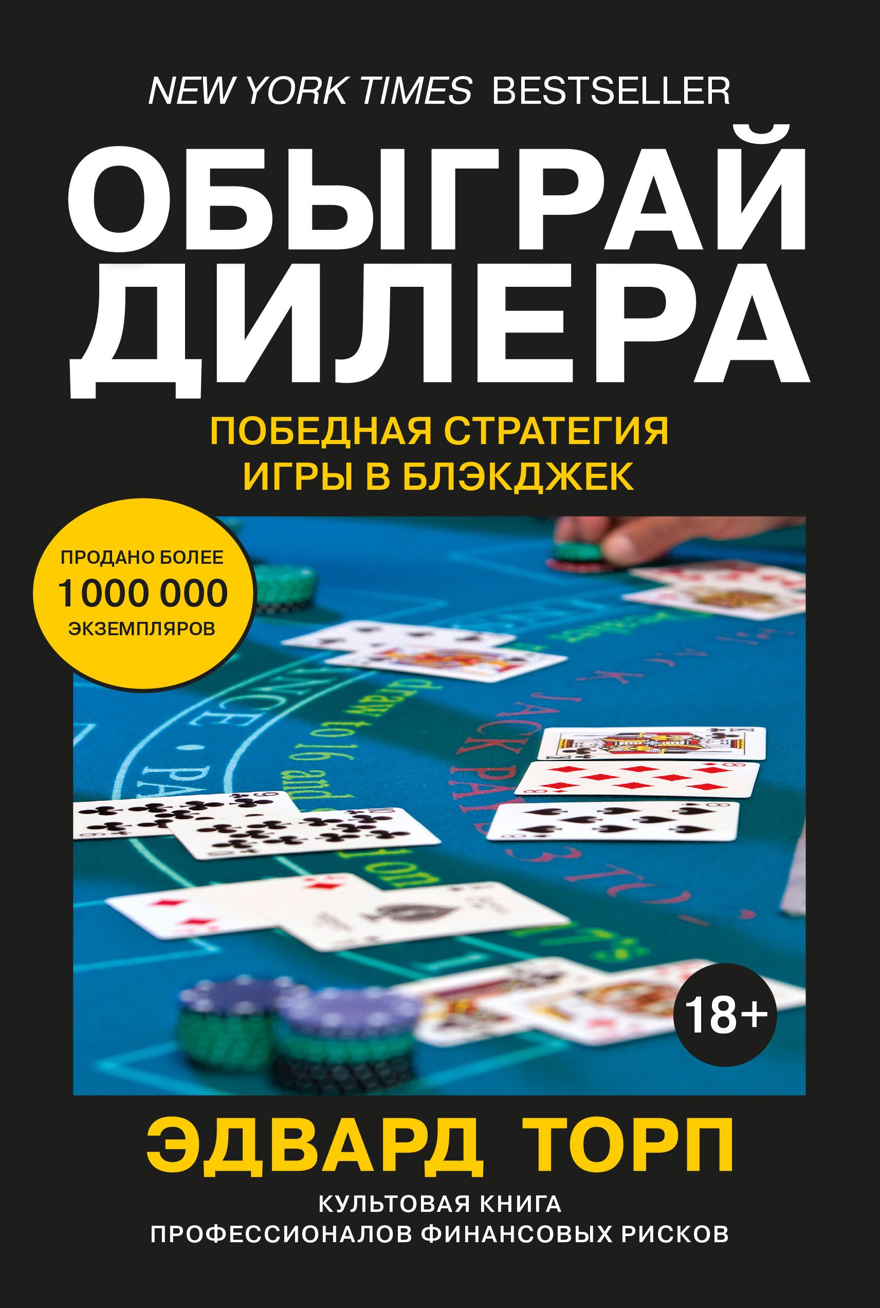 Эдард Торп Обыграй : Победная стратегия игры блэкджек