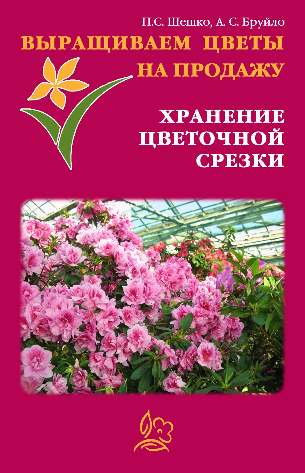 Выращиваем цветы на продажу. Хранение цветочной срезки