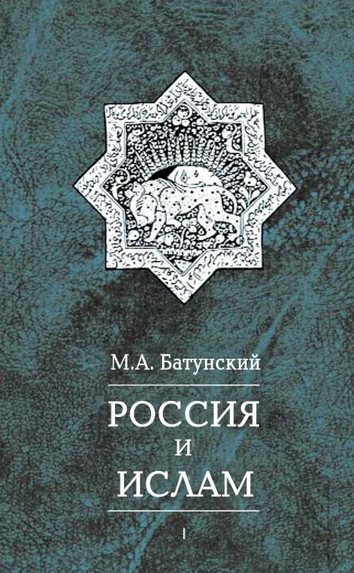Россия и ислам. Том 1