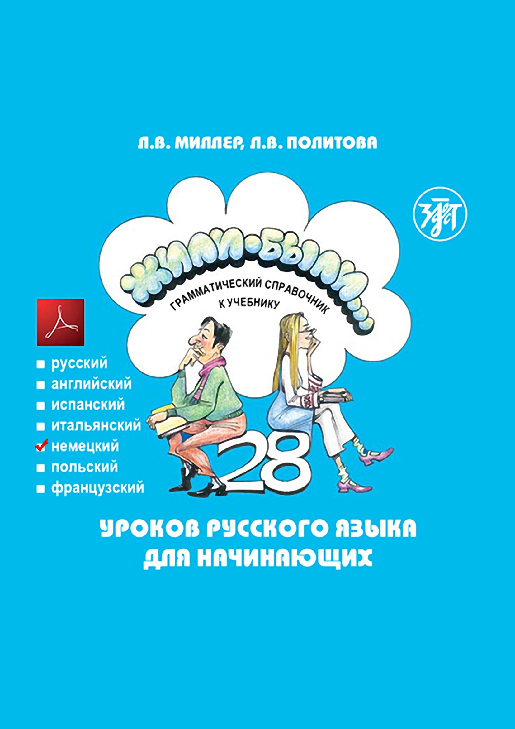 Л. В. Политова Жили-были… 28 уроков русского языка для начинающих. Грамматический справочник к учебнику. Немецкая версия цены онлайн