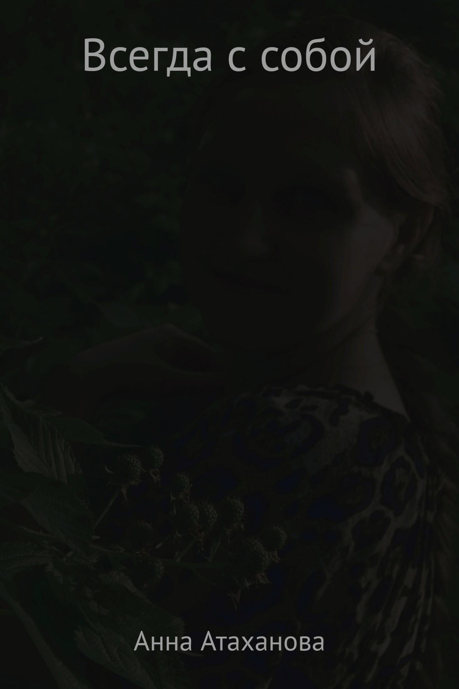 Анна Бяшимовна Дедова Всегда с собой
