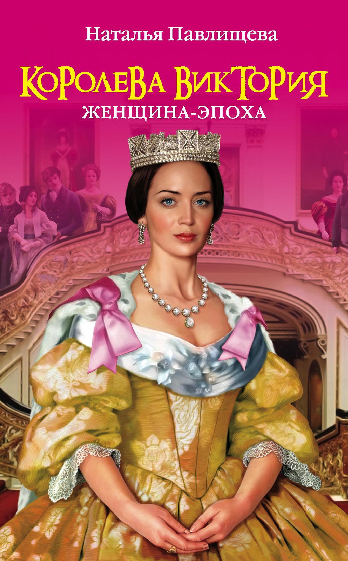 Королева Виктория. Женщина-эпоха ( Наталья Павлищева  )