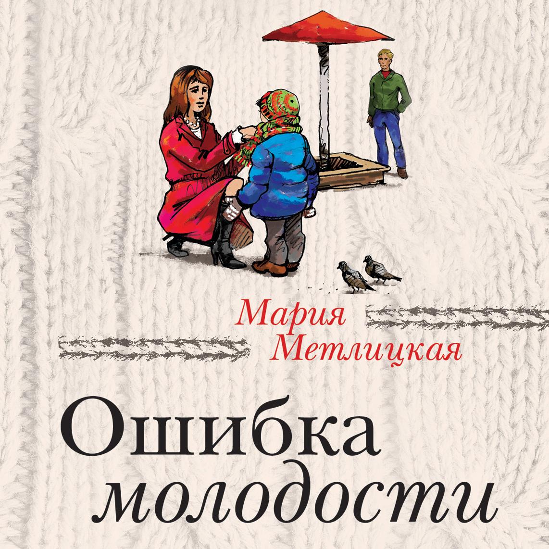 Мария Метлицкая Ошибка молодости (сборник) стоимость