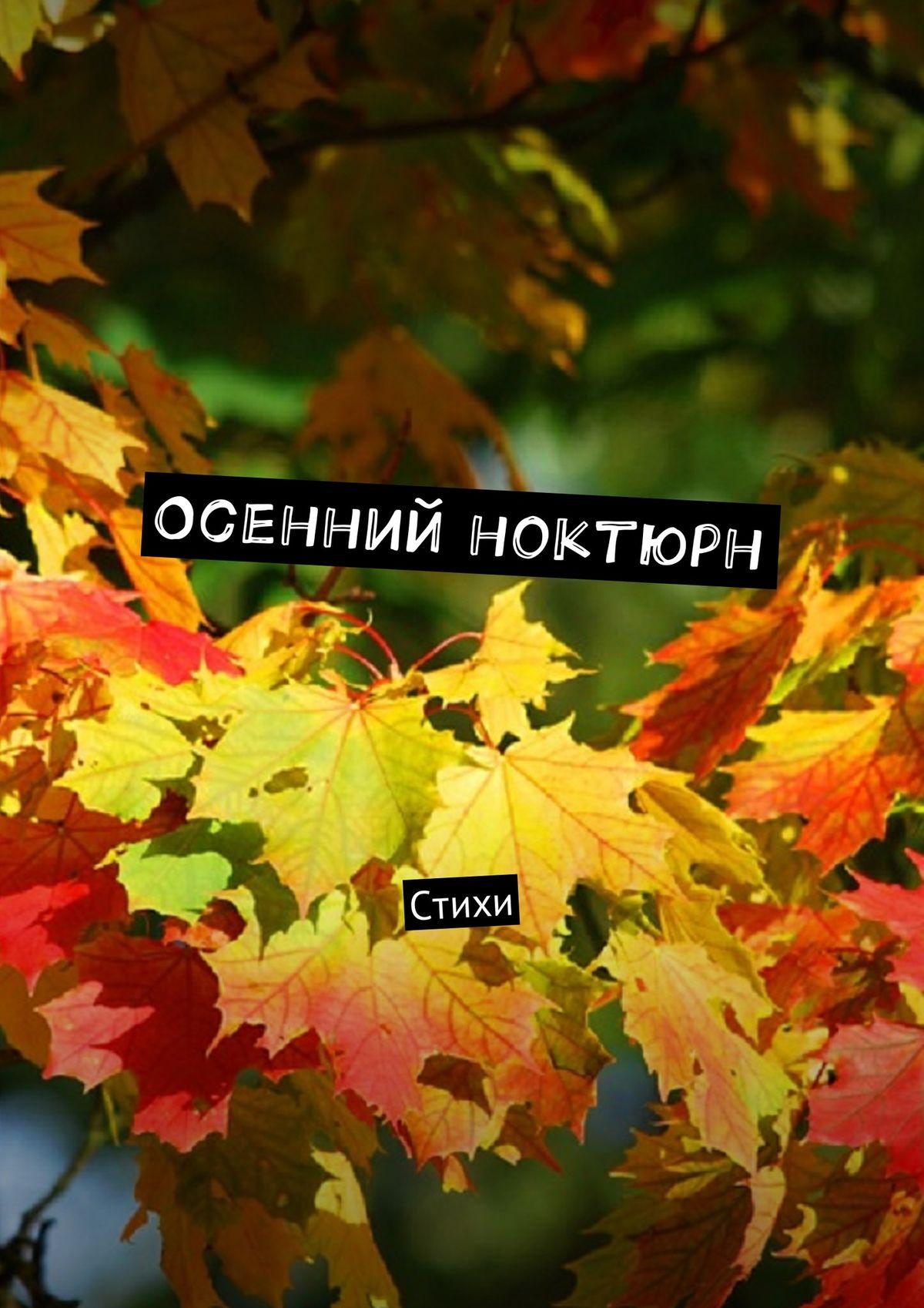 Виктор Серов Осенний ноктюрн. Стихи