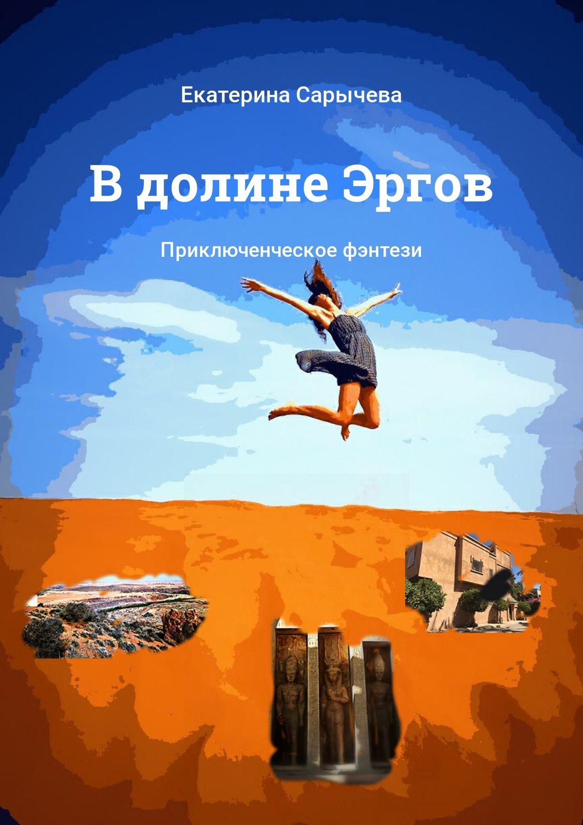 Екатерина Сарычева / Вдолине Эргов. Приключенческое фэнтези