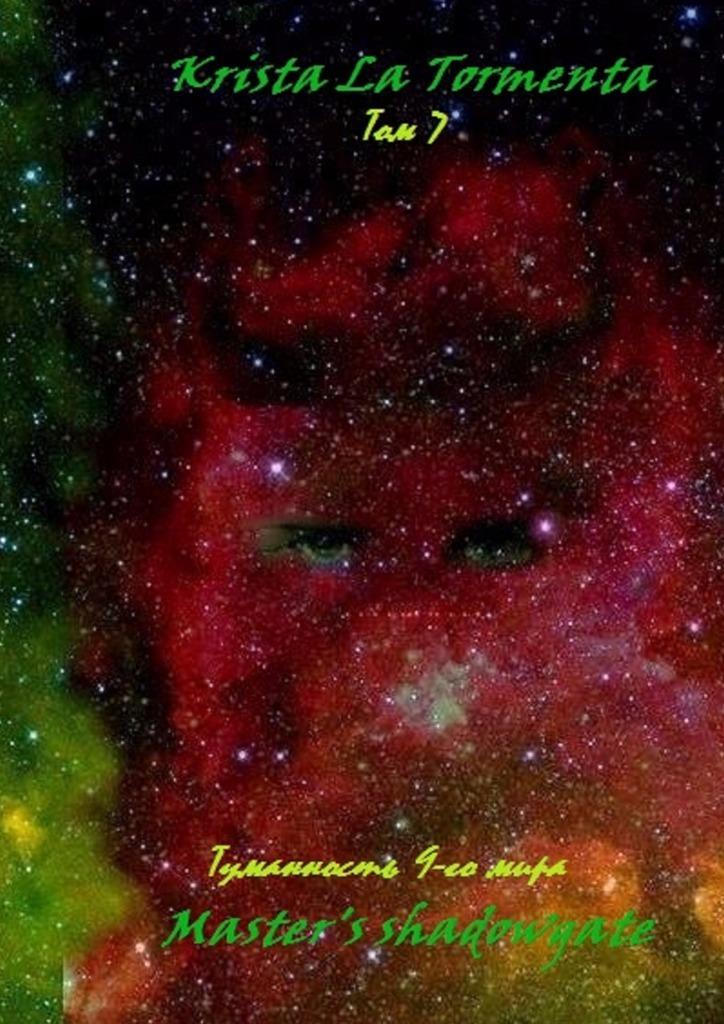 Krista La Tormenta Master's shadowgate. Том 7. Туманность девятогомира krista la tormenta будни хранителя