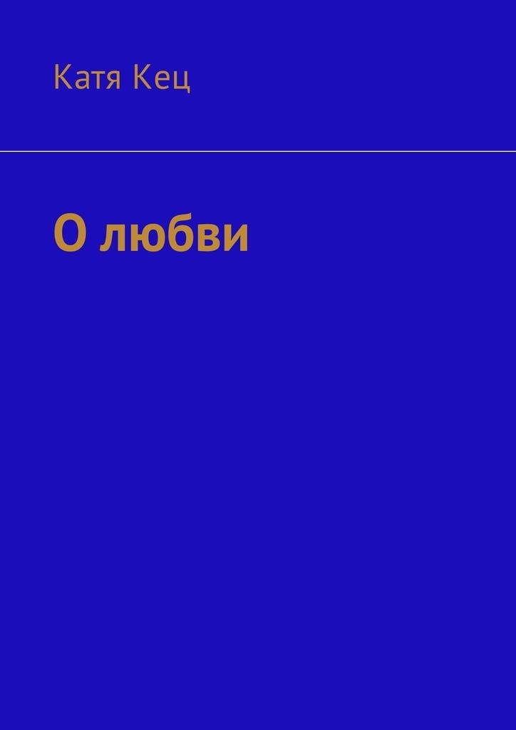 Катя Кец Олюбви цена