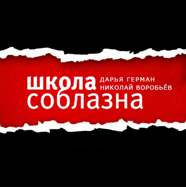 Николай Воробьев Что делать, если девушка успешнее мужчины? николай воробьев служебные романы