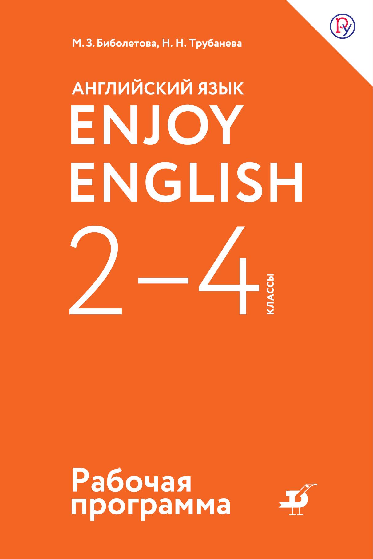 М. З. Биболетова Английский язык. Enjoy English. 2-4 классы. Рабочая программа м в вербицкая английский язык программа 2–4 классы