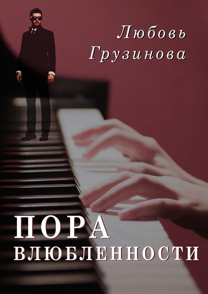 Любовь Грузинова Пора влюбленности цены