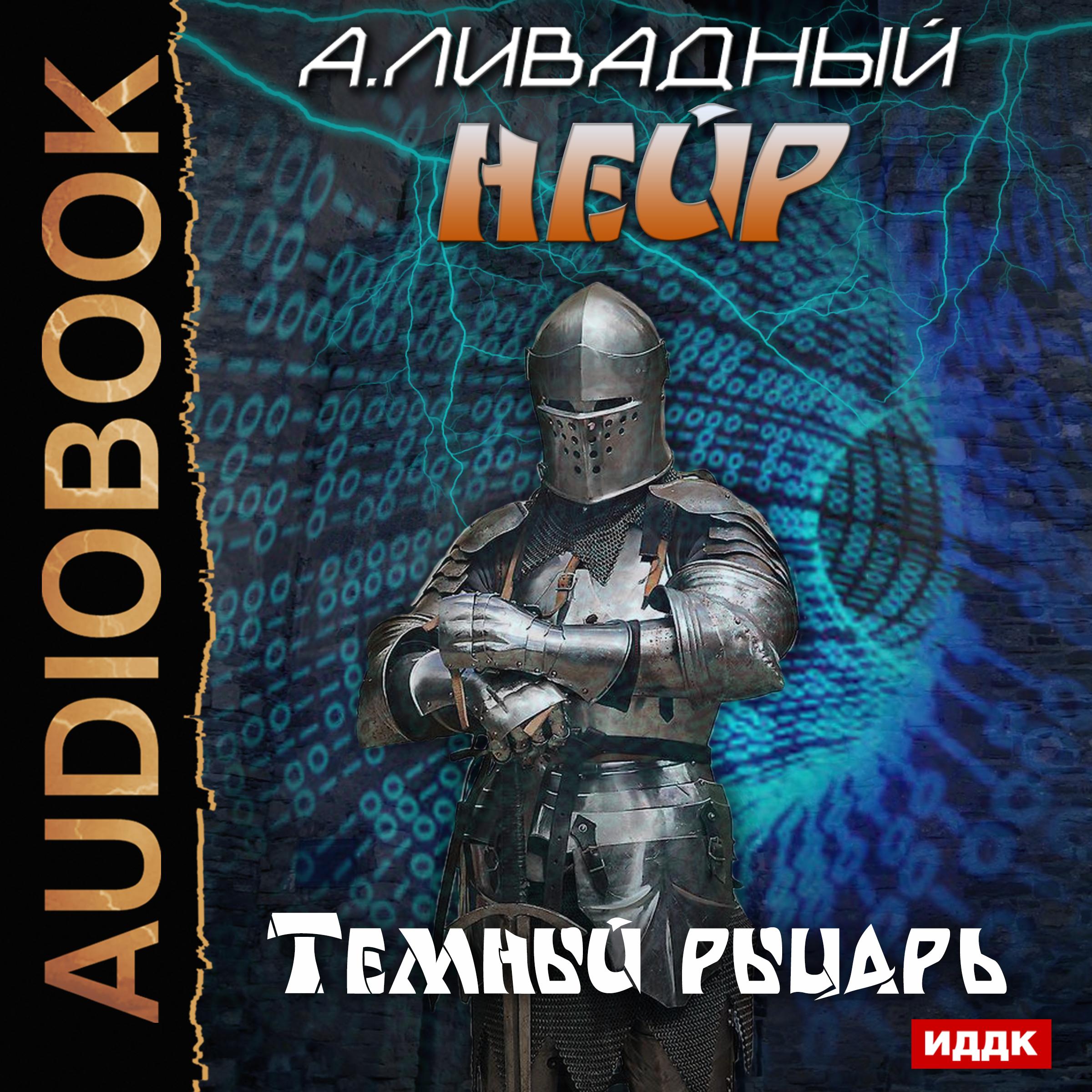 Андрей Ливадный Темный рыцарь