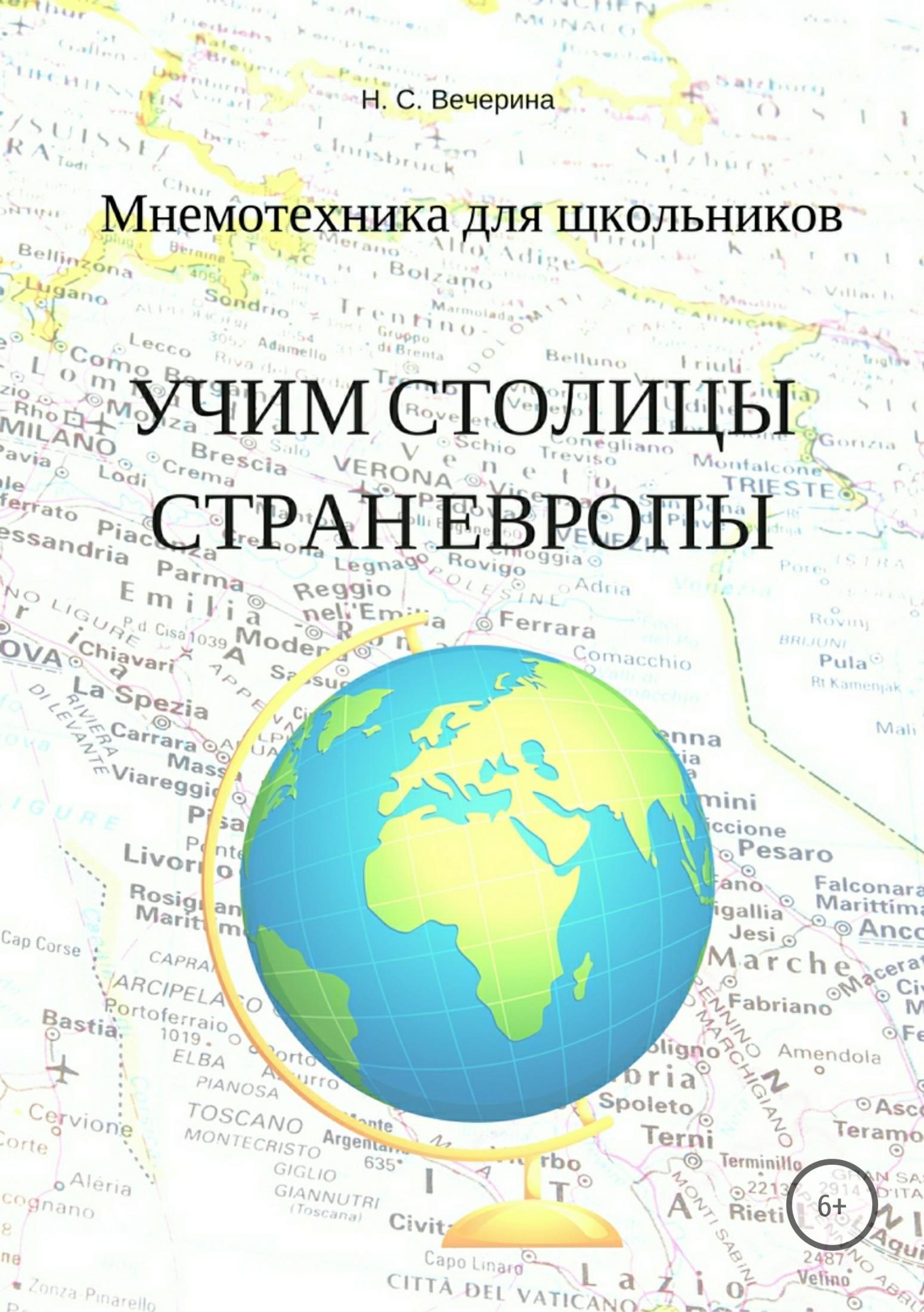 Наталья Сергеевна Вечерина Мнемотехника для школьников. Учим столицы стран Европы