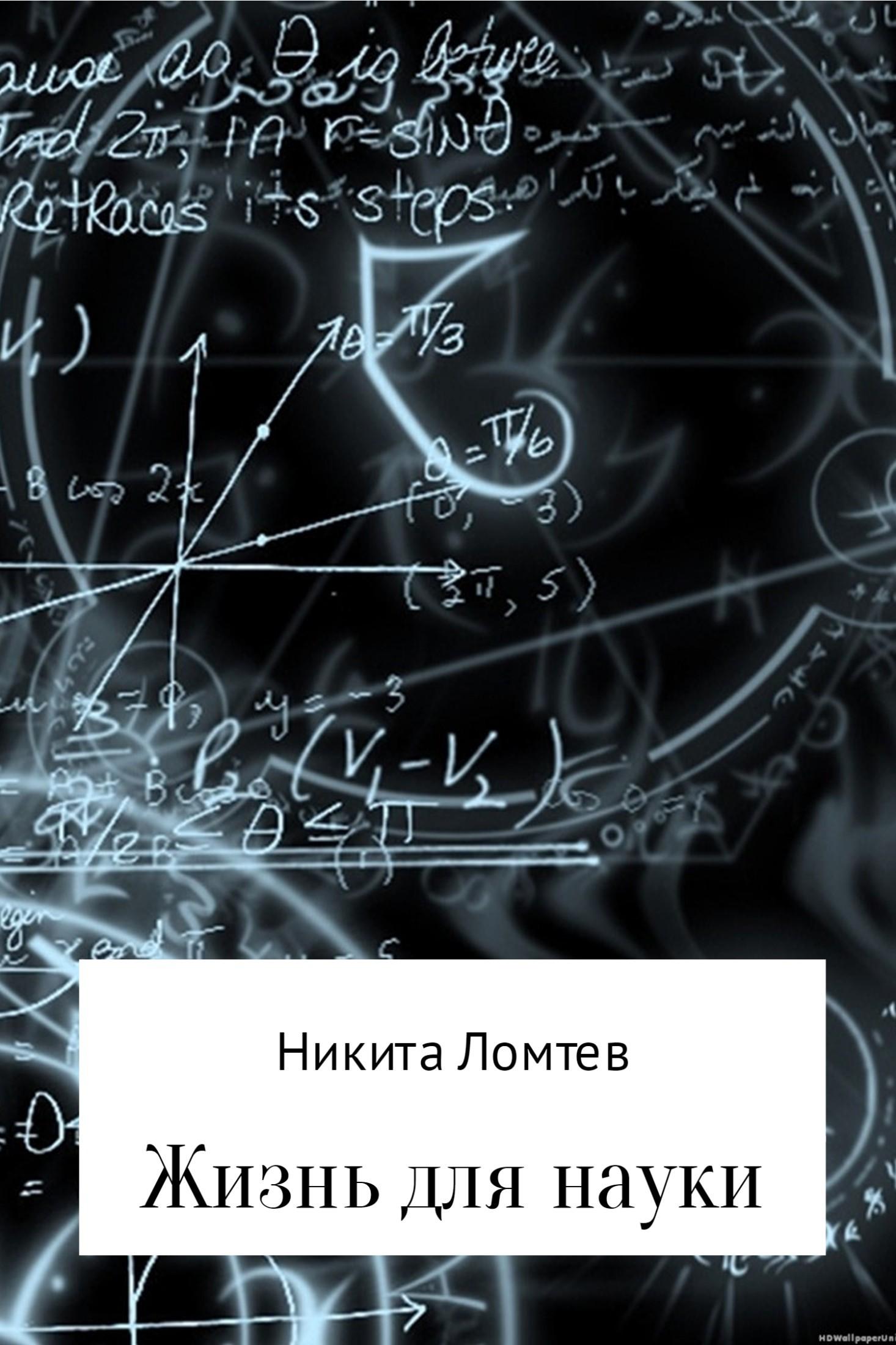 Никита Сергеевич Ломтев Жизнь для науки сергей сергеевич федоров жизнь
