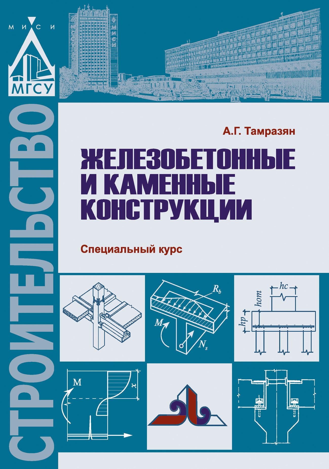 Ашот Тамразян Железобетонные и каменные конструкции. Специальный курс еременок п каменные и армокаменные конструкции учебник